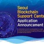 Seoul Blockchain Support Center Program