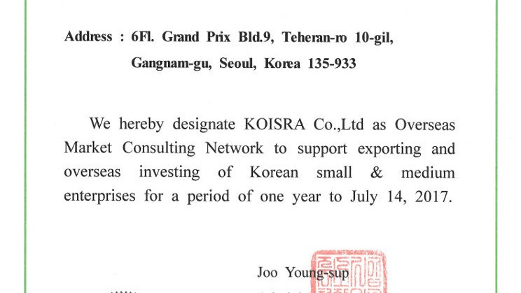 SMBA-Certificate-Market-Consulting-Partner-KOISRA-2016