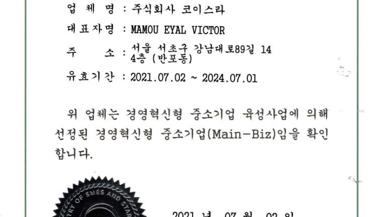 KOISRA-Mainbiz-Korean-Certificate-2021