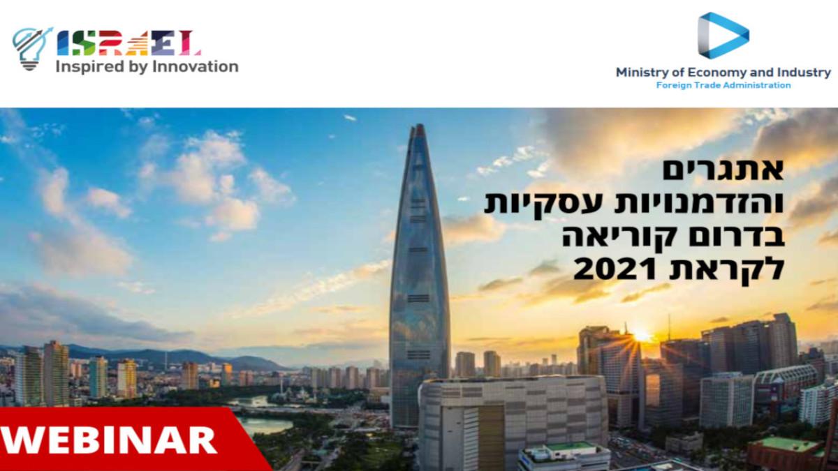 Webinar-Israel-Korea2021-2