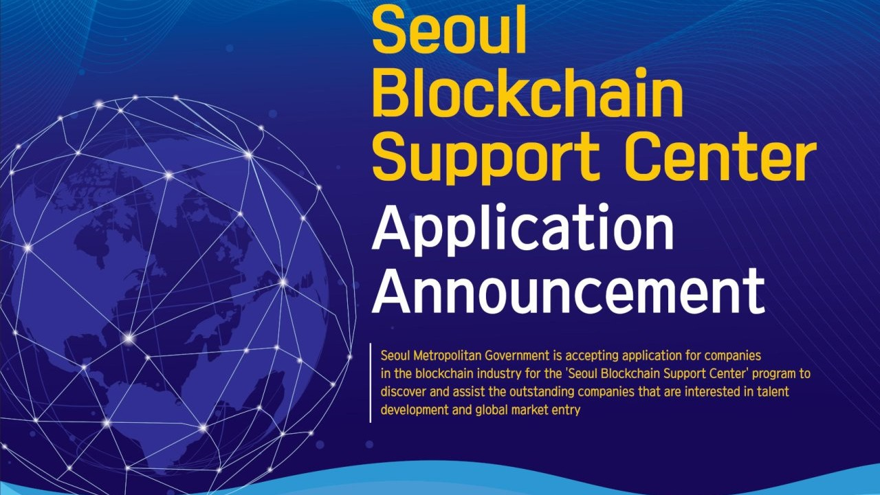 Seoul Blockchain Support Center