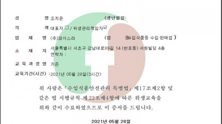 KOISRA-Korea-food-industry-association_certificate-2021