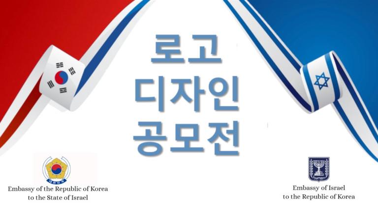 Israel-Korea-Logo-Competition-2021-m